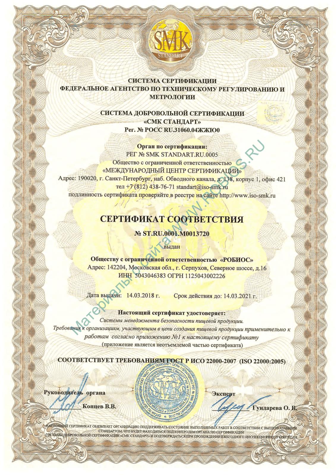HACCP-22000-2005_robios