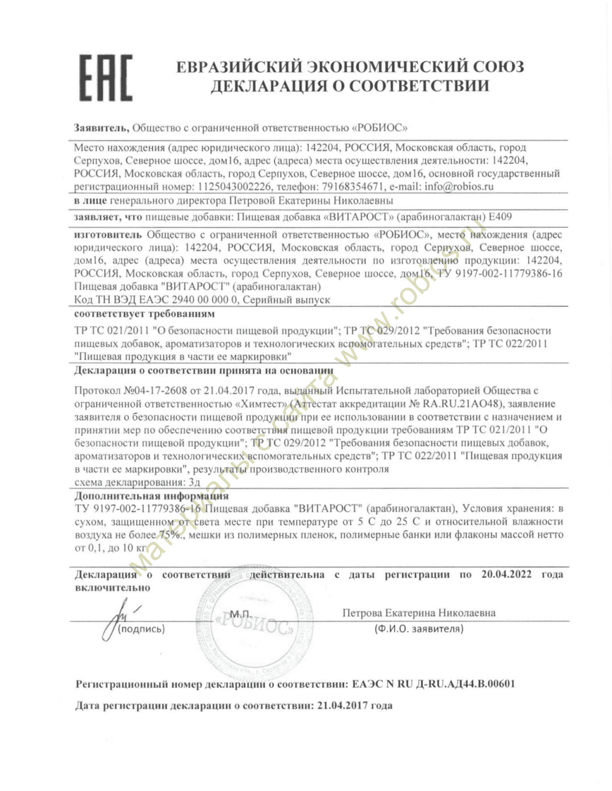 declaration_AG_robios