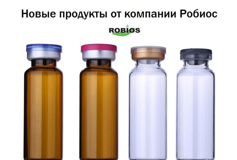 Новые продукты от Робиос