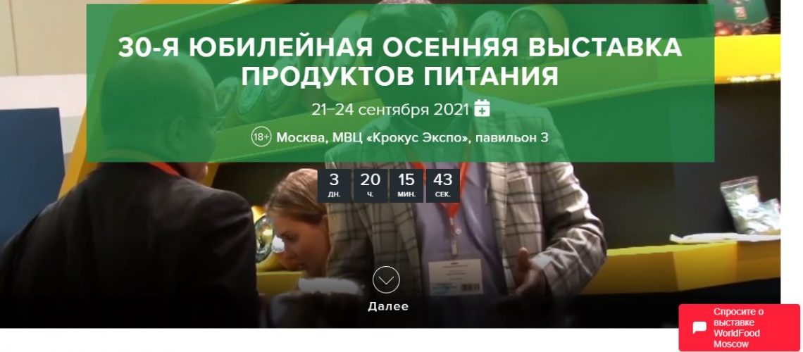 world-food 2021 Moscow